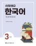사랑해요 한국어. 3(SB)(중국어)