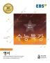고등 영어영역 영어(2019 수능)(EBS 수능특강)