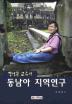 동남아 지역연구(강영문 교수의)