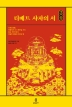 티베트 사자의 서(개정 완역)(양장본 HardCover)