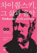 차이콥스키 그 삶과 음악(CD2장포함)(우리가 사랑하는 음악가 시리즈 7)