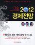 2012 경제전망(3김 이코노미스트의)