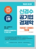 신경수 공기업 경제학 기본이론+문제풀이 700제(위포트전공완성 시리즈)