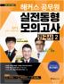 한국사2 실전동형모의고사(2018)(해커스 공무원)(개정판)