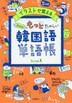 [해외]イラストで覺えるHIME式もっとたのしい韓國語單語帳