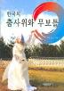 한국의 춤사위와 무보틀