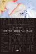 임멘 호수. 백마의 기사. 프시케(세계문학전집 164)
