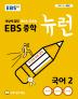 중학 국어2(2020)(EBS 뉴런)
