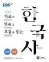 고등 한국사(2020)(EBS 개념완성)