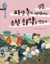길동, 파란 눈의 아저씨와 조선 화약을 만들다(어린이 역사 외교관 7)