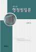 행정법입문(5판)(양장본 HardCover)