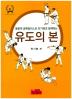 유도의 본(올림픽 금메달리스트 전기영과 함께하는)