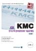 KMC 한국수학경시대회대비 기출문제집 후기 초등 4학년(전2권)