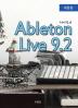 Ableton Live 9.2(최이진의)(개정판)(CD1장포함)