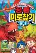 공룡 미로찾기 170문제