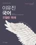 이유진 국어 우월한 독해(2019)