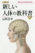 [보유]カラ-圖解新しい人體の敎科書 下