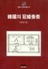 한국의 관혼상제(한국 인류학 총서 5)