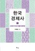 한국 경제사. 2: 근대의 이식과 전통의 탈바꿈(양장본 HardCover)
