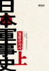 일본군사사(상): 전전편(양장본 HardCover)
