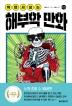 까면서 보는 해부학 만화(한빛비즈 교양툰 8)