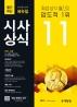 시사상식(2019년 11월호)(월간최신 취업에 강한 에듀윌)