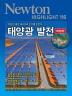 태양광 발전(개정판)(Newton Highlight 116)