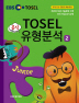 TOSEL 공식 유형분석 Junior. 2(EBS)(CD1장포함)