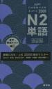 [보유]日本語能力試驗タ-ゲット2000N2單語