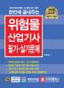 위험물 산업기사 필기 실기문제(2018)(한번에 끝내주는)