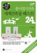 종이접기건축 세계건축물 베스트 24(종이접기건축 DIY 시리즈 4)