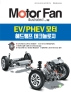 EV/PHEV 모터, 헤드램프 테크놀로지(모터 팬 일러스트레이티드 32)