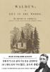 월든: 숲속의 생활(1854년 오리지널 초판본 표지디자인)(초판본)(양장본 HardCover)