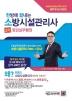 소방시설관리사 2차 점검실무행정 세트(2019)(한방에 끝내는)(개정판)(전2권)