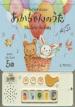 [보유]あかちゃんのうた オルゴ-ルおうたえほん メロディ-うたごえいり5曲