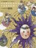 [해외]ハルカナ遊園地 はるか不思議な遊園地のファンタジア塗り繪ブック