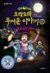 신비아파트 오싹오싹 무서운 이야기. 8(공포여행 시리즈)