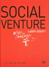 소셜벤처 창업하기(Social Venture)(양장본 HardCover)