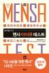 멘사 아이큐 테스트(IQ 148을 위한)(IQ 148을 위한 멘사 퍼즐)