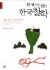 한 권으로 읽는 한국철학(동녘신서 89)
