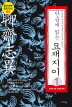 요재지이. 1(단숨에 읽는)(중국문학 5대 기서 3)