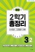 해법 2학기 총정리 초등 3-2(2021)(8절)
