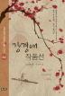 강경애 작품선(일제강점기 한국현대문학 시리즈 32)