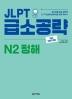 JLPT 급소공략 N2 청해(2판)
