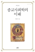 종교사회학의 이해(개정판 3판)(나남신서 1824)