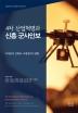 4차 산업혁명과 신흥 군사안보(서울대학교 미래전연구센터 총서 1)(양장본 HardCover)