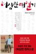 허삼관 매혈기(3판)