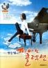피아노 콜렉션(권순훤의)(CD1장포함)
