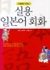 실용 일본어 회화(상황별로 익히는)(개정판)(TAPE4개포함)