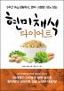 현미채식 다이어트